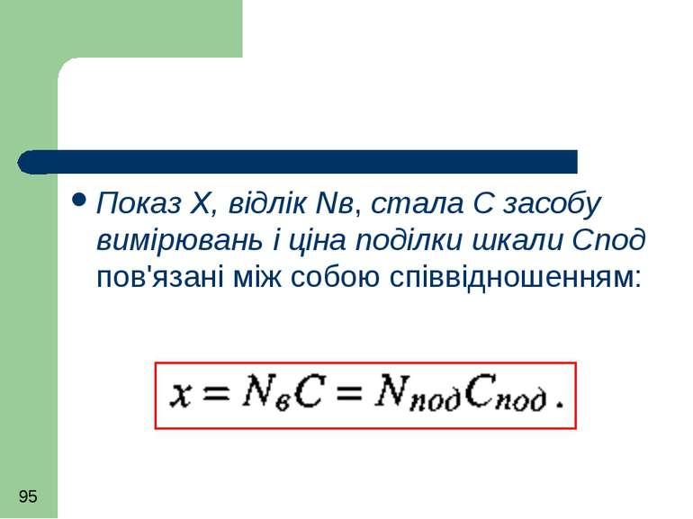 Показ X, відлік Nв, стала С засобу вимірювань і ціна поділки шкали Спод пов'я...