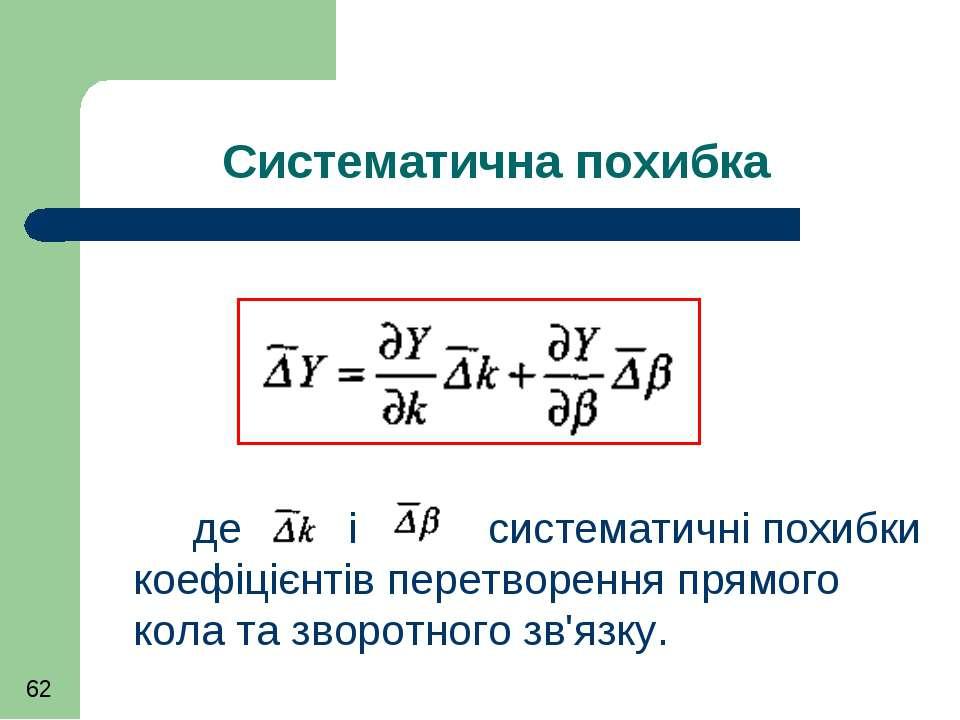 Систематична похибка де і систематичні похибки коефіцієнтів перетворення прям...