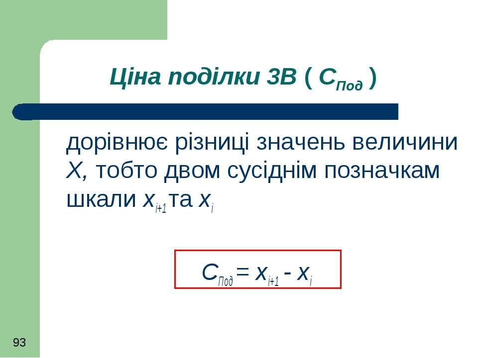 Ціна поділки 3В ( СПод ) дорівнює різниці значень величини X, тобто двом сусі...