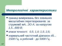 Метрологічні характеристики границі вимірювань без зовнішніх масштабних перет...