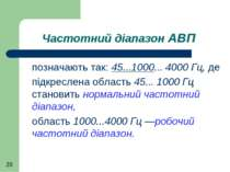 Частотний діапазон АВП позначають так: 45...1000... 4000 Гц, де підкреслена о...
