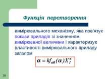 Функція перетворення вимірювального механізму, яка пов'язує покази приладів з...