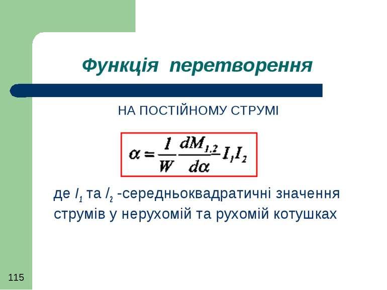 Функція перетворення НА ПОСТІЙНОМУ СТРУМІ де І1 та /2 -середньоквадратичні зн...