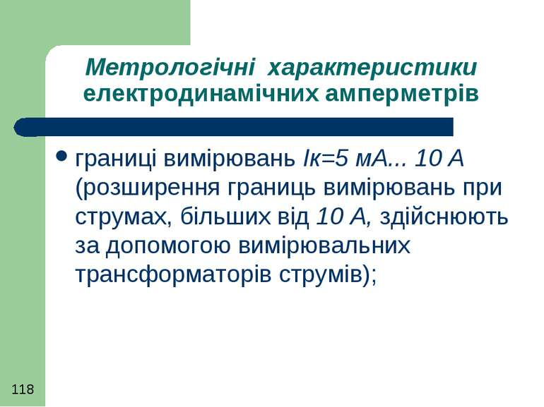 Метрологічні характеристики електродинамічних амперметрів границі вимірювань ...