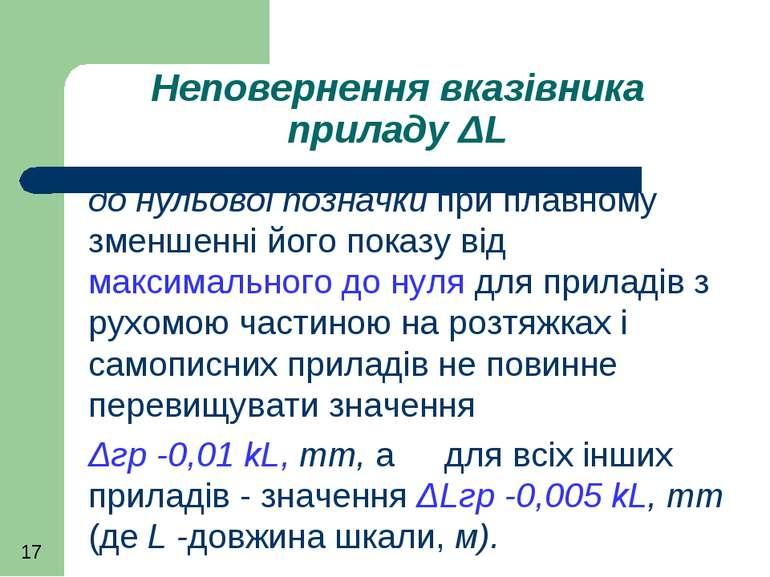 Неповернення вказівника приладу ΔL до нульової позначки при плавному зменшенн...