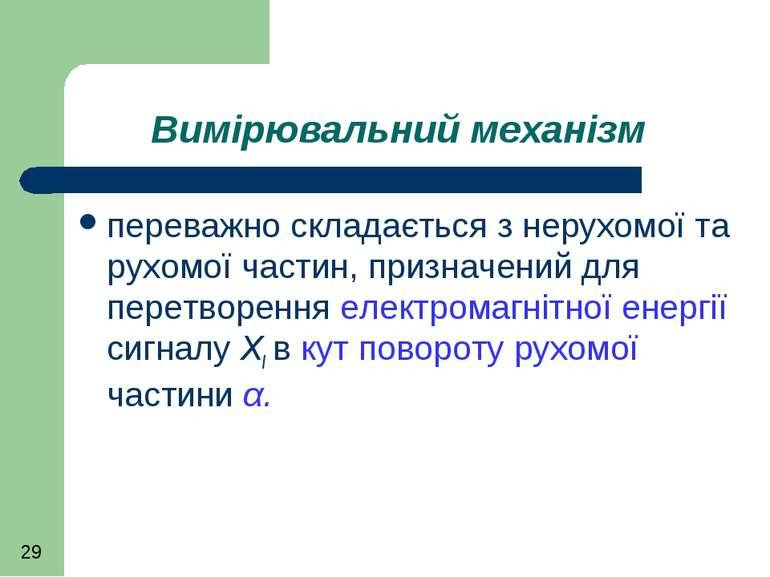 Вимірювальний механізм переважно складається з нерухомої та рухомої частин, п...