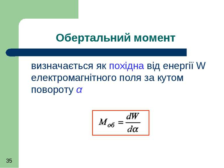 Обертальний момент визначається як похідна від енергії W електромагнітного по...