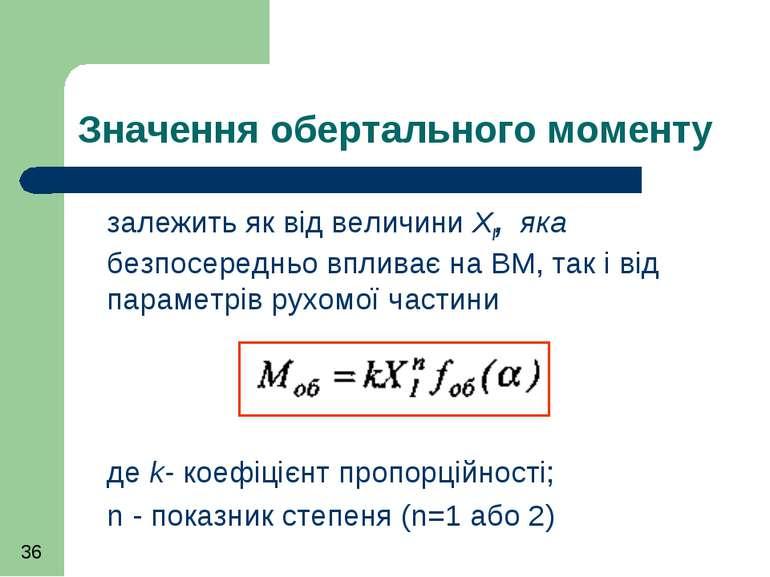 Значення обертального моменту залежить як від величини ХI, яка безпосередньо ...