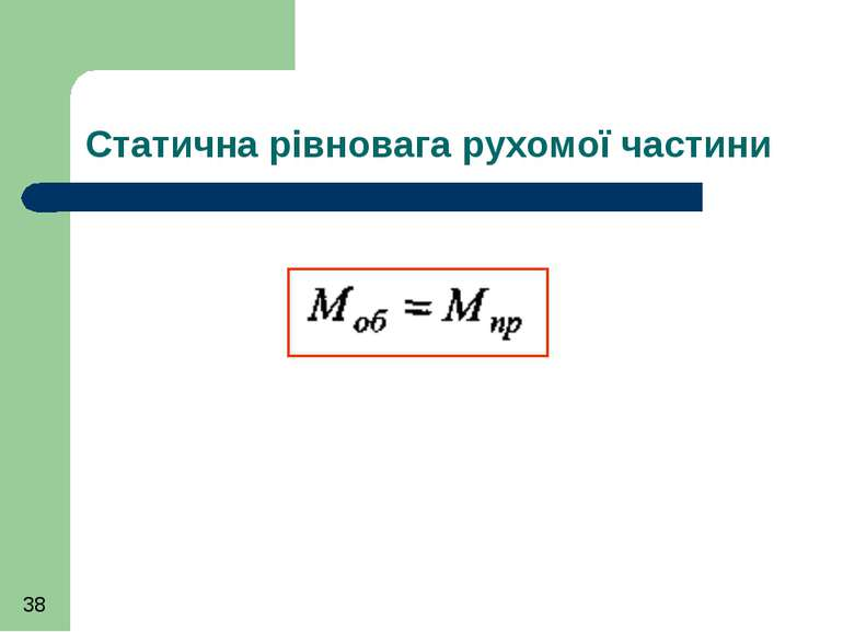 Статична рівновага рухомої частини