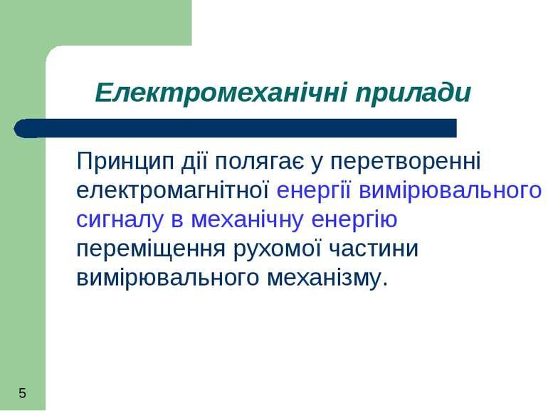 Електромеханічні прилади Принцип дії полягає у перетворенні електромагнітної ...
