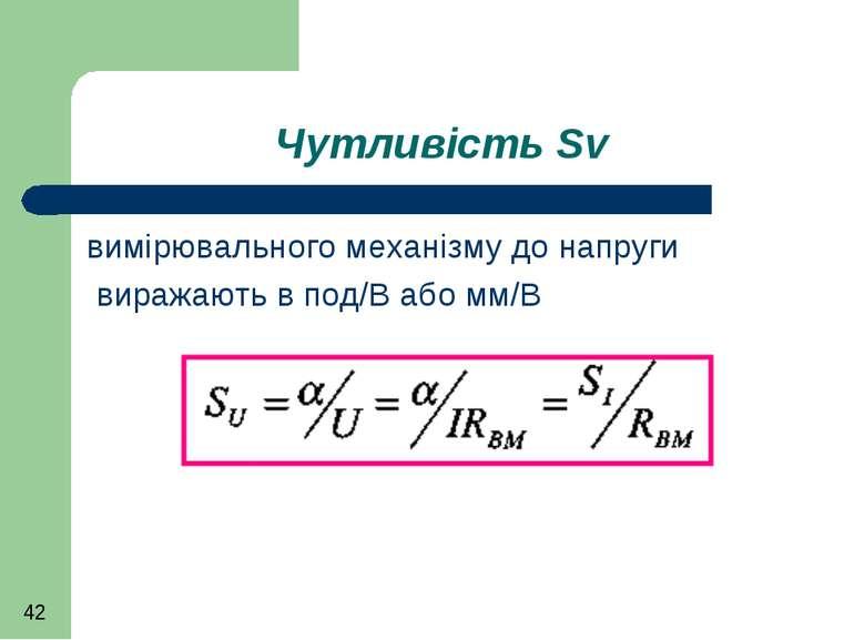 Чутливість Sv вимірювального механізму до напруги виражають в под/В або мм/В