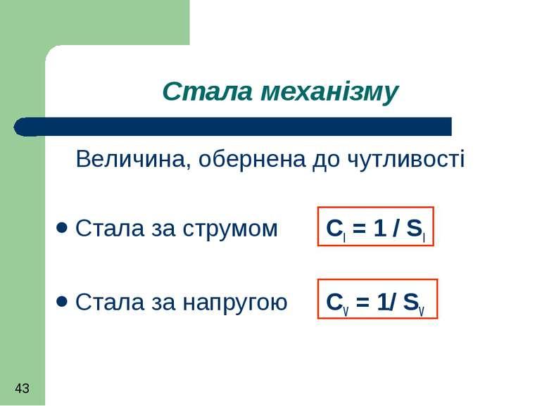 Стала механізму Величина, обернена до чутливості Стала за струмом CI = 1 / SI...
