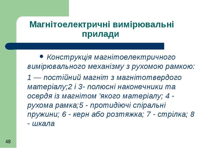 Магнітоелектричні вимірювальні прилади Конструкція магнітоелектричного вимірю...