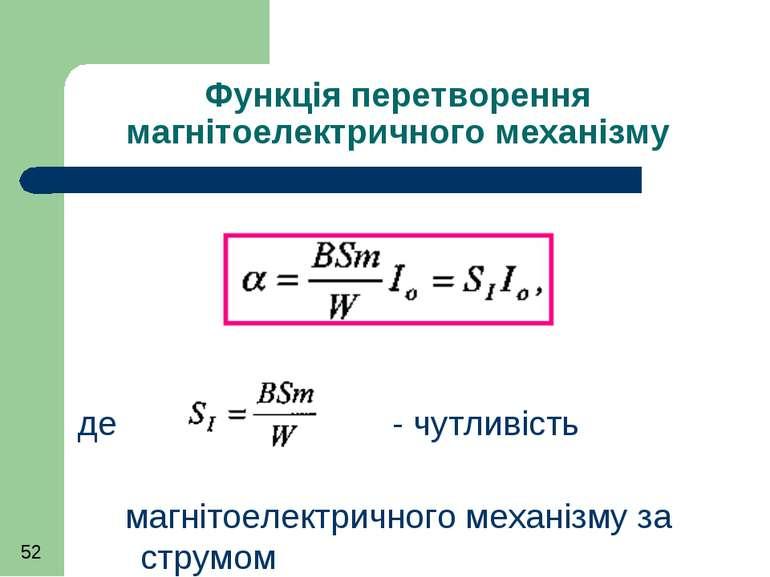 Функція перетворення магнітоелектричного механізму де - чутливість магнітоеле...