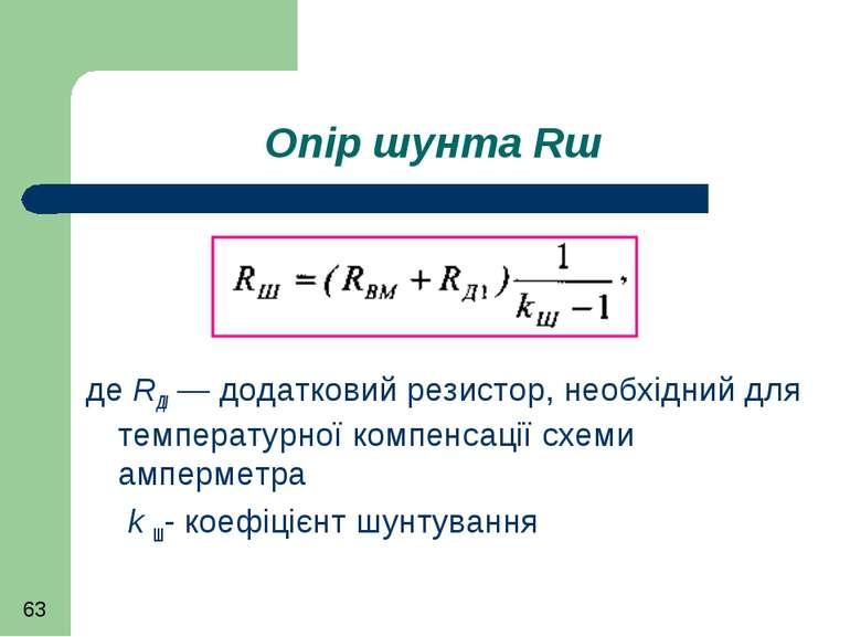 Опір шунта Rш де RДІ — додатковий резистор, необхідний для температурної комп...