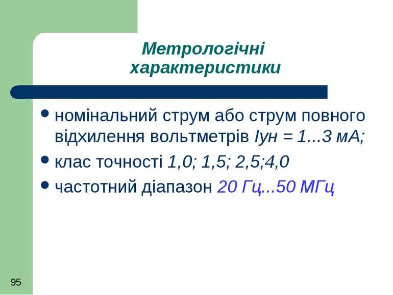 Метрологічні характеристики номінальний струм або струм повного відхилення во...