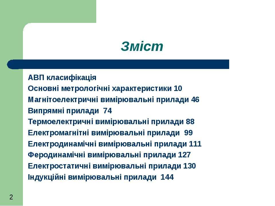 Зміст АВП класифікація Основні метрологічні характеристики 10 Магнітоелектрич...
