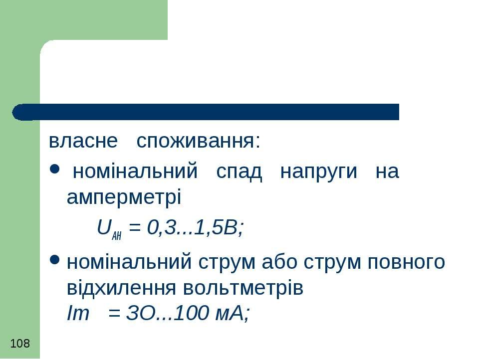 власне споживання: номінальний спад напруги на амперметрі UАН = 0,3...1,5В; н...