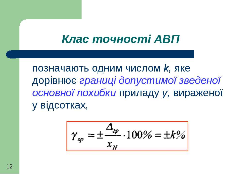 Клас точності АВП позначають одним числом k, яке дорівнює границі допустимої ...