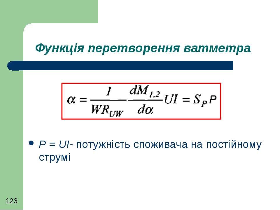 Функція перетворення ватметра P = UI- потужність споживача на постійному струмі