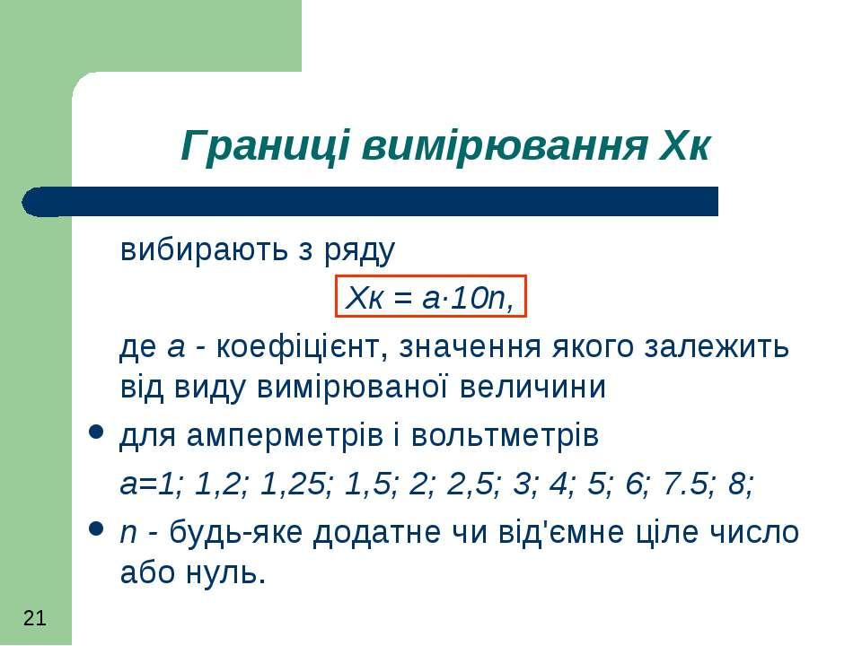 Границі вимірювання Хк вибирають з ряду Хк = а·10n, де а - коефіцієнт, значен...