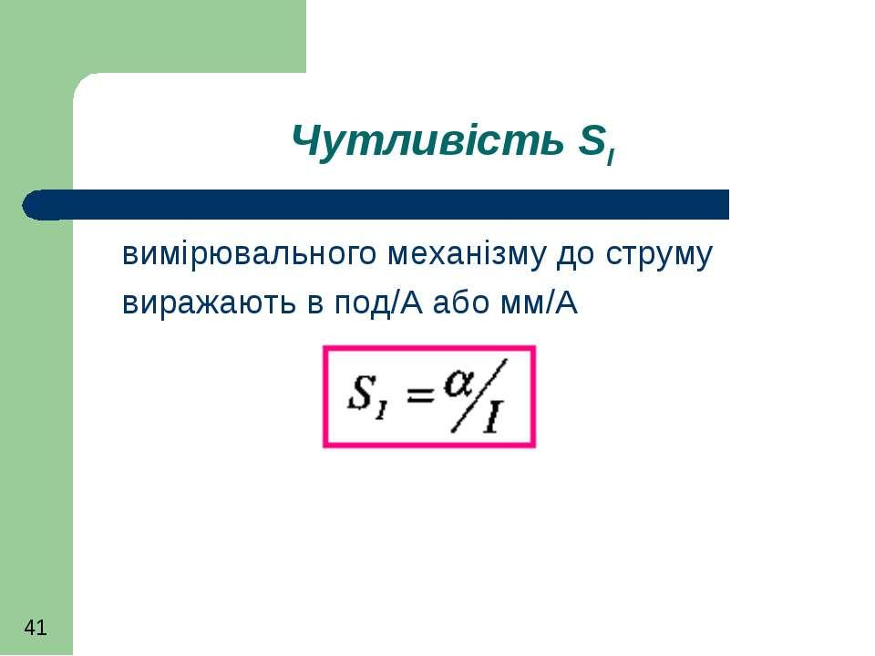 Чутливість SІ вимірювального механізму до струму виражають в под/А або мм/А