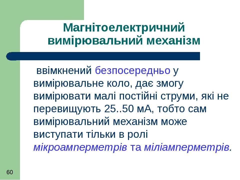 Магнітоелектричний вимірювальний механізм ввімкнений безпосередньо у вимірюва...