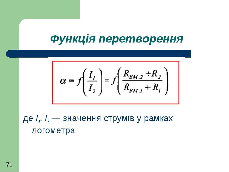 Функція перетворення де I1, І2 — значення струмів у рамках логометра