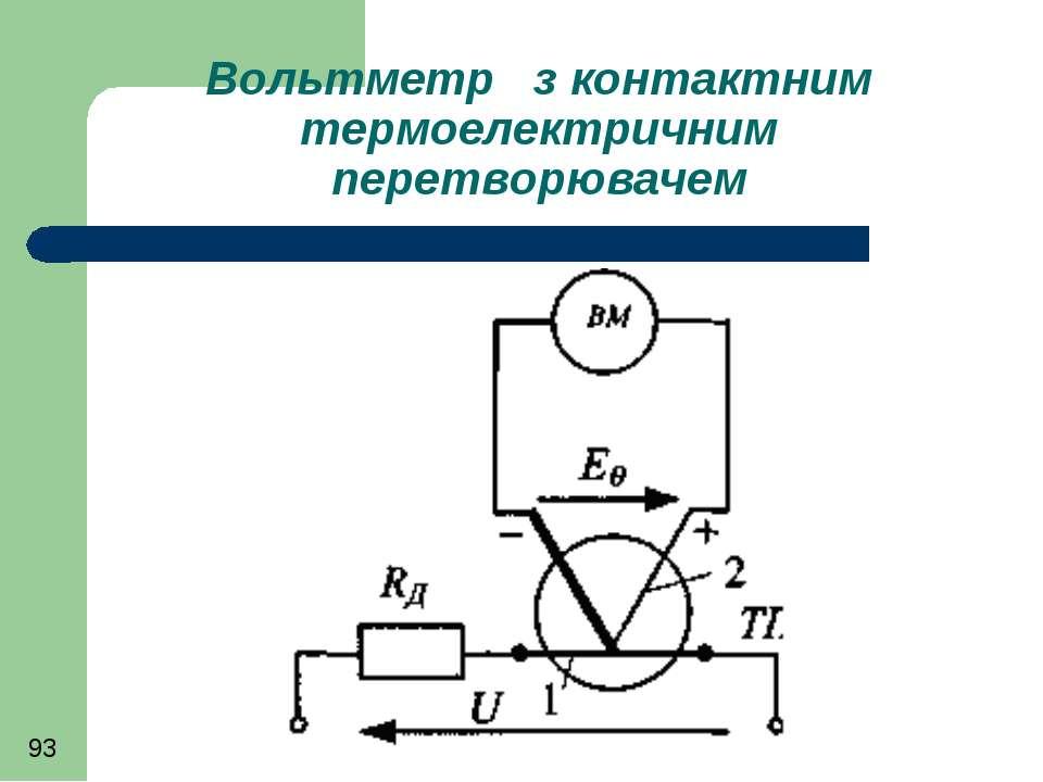 Вольтметр з контактним термоелектричним перетворювачем