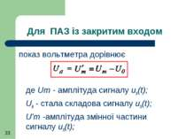 Для ПАЗ із закритим входом показ вольтметра дорівнює де Um - амплітуда сигнал...