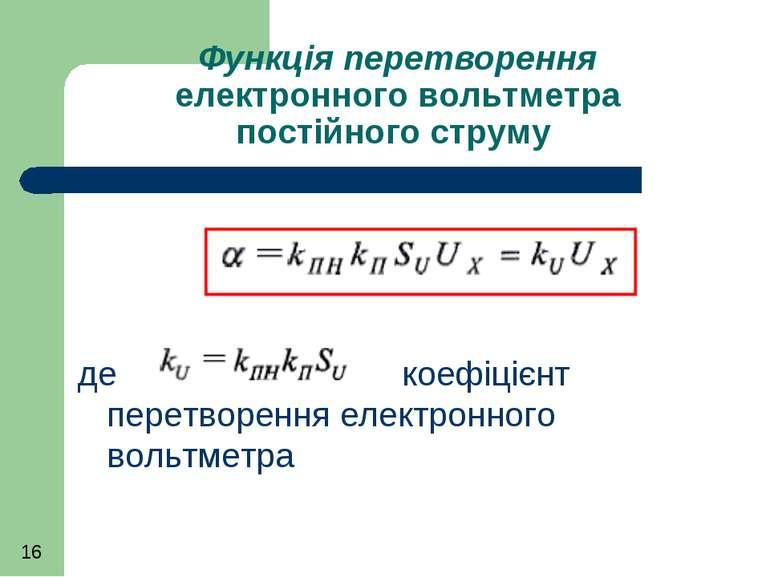 Функція перетворення електронного вольтметра постійного струму де коефіцієнт ...