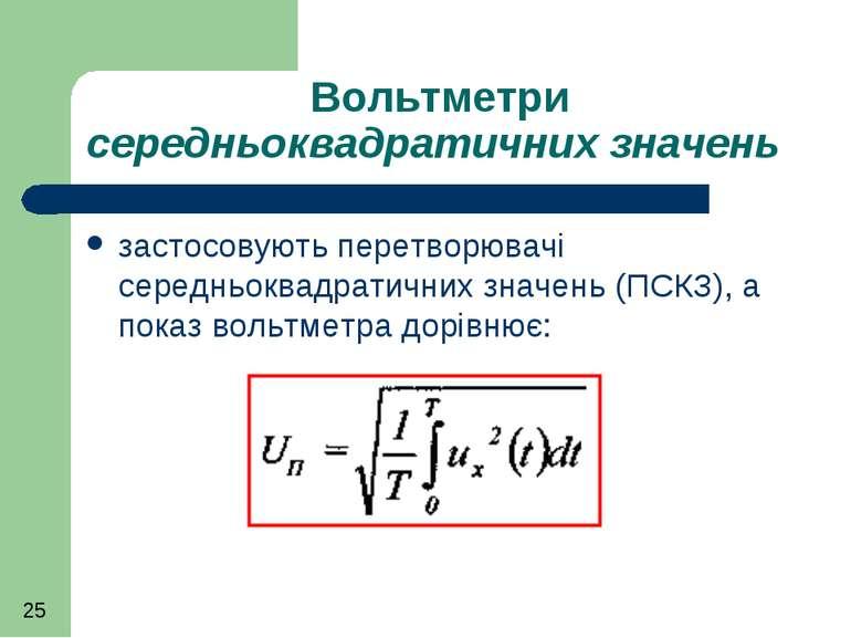 Вольтметри середньоквадратичних значень застосовують перетворювачі середньокв...
