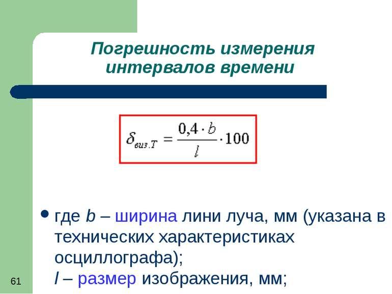 Погрешность измерения интервалов времени где b – ширина лини луча, мм (указан...