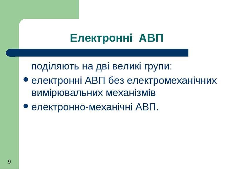 Електронні АВП поділяють на дві великі групи: електронні АВП без електромехан...