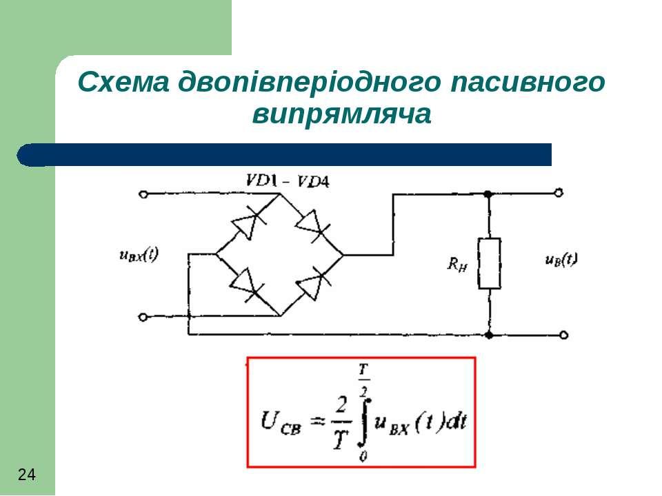 Схема двопівперіодного пасивного випрямляча