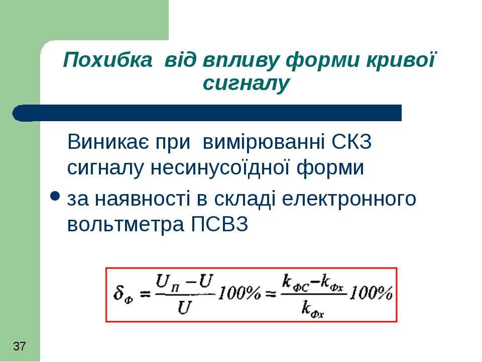 Похибка від впливу форми кривої сигналу Виникає при вимірюванні СКЗ сигналу н...