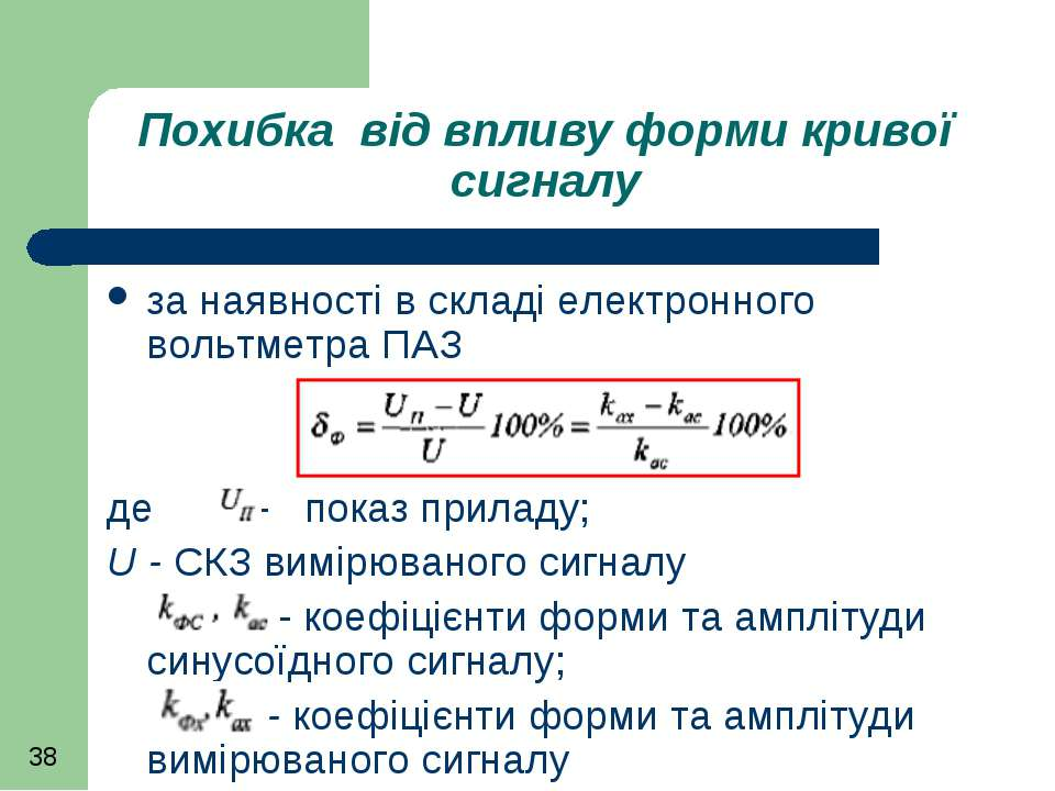 Похибка від впливу форми кривої сигналу за наявності в складі електронного во...