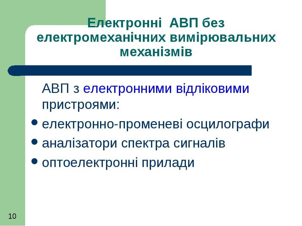 Електронні АВП без електромеханічних вимірювальних механізмів АВП з електронн...
