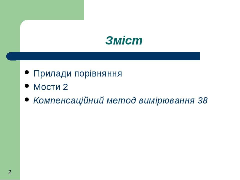 Зміст Прилади порівняння Мости 2 Компенсаційний метод вимірювання 38