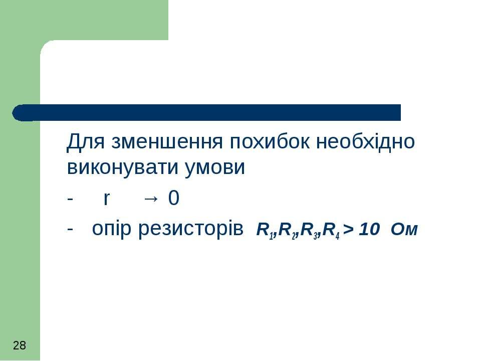 Для зменшення похибок необхідно виконувати умови - r → 0 - опір резисторів R1...