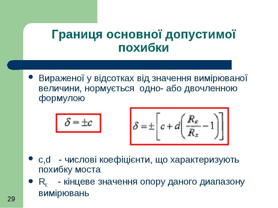 Границя основної допустимої похибки Вираженої у відсотках від значення вимірю...