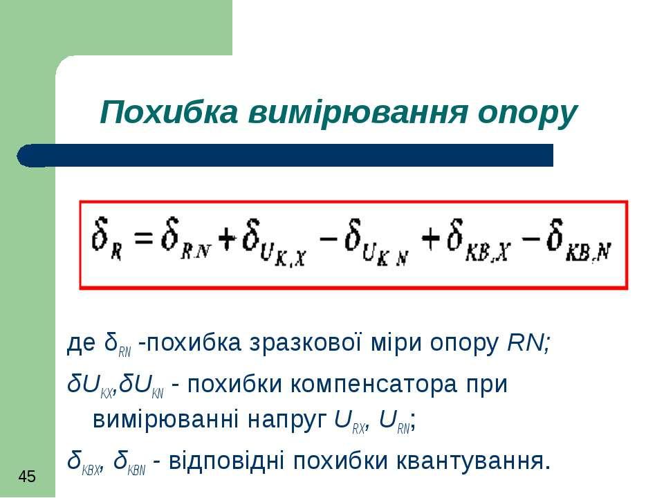 Похибка вимірювання опору де δRN -похибка зразкової міри опору RN; δUKX,δUKN ...