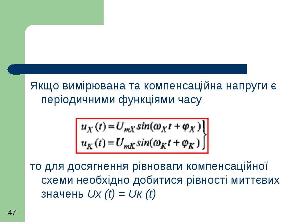 Якщо вимірювана та компенсаційна напруги є періодичними функціями часу то для...