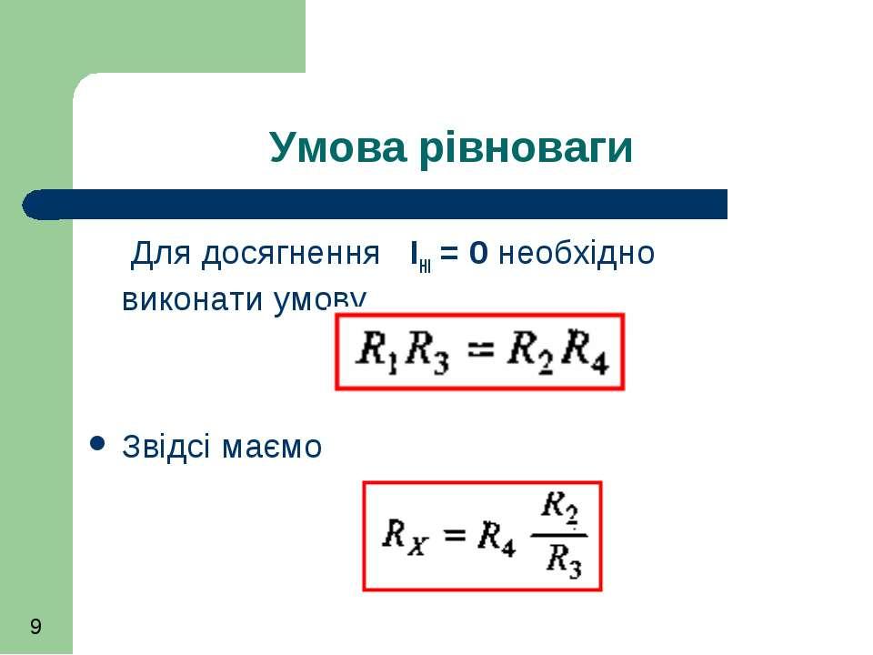 Умова рівноваги Для досягнення ІНІ = 0 необхідно виконати умову Звідсі маємо