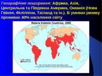 Географічне поширення: Африка, Азія, Центральна та Південна Америка, Океанія ...