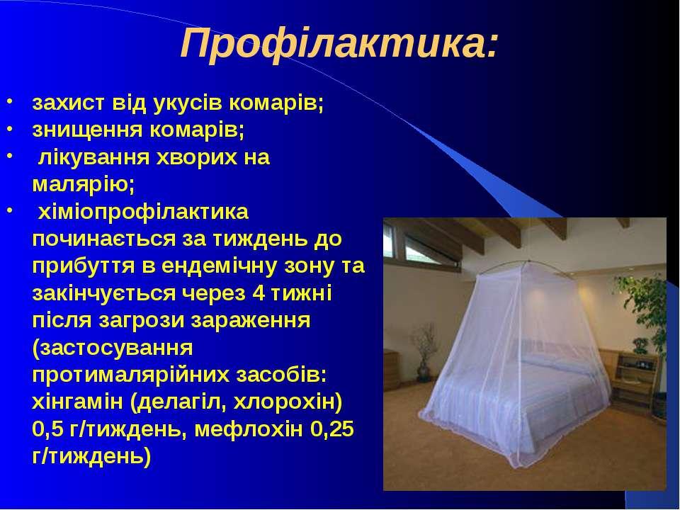 Профілактика: захист від укусів комарів; знищення комарів; лікування хворих н...