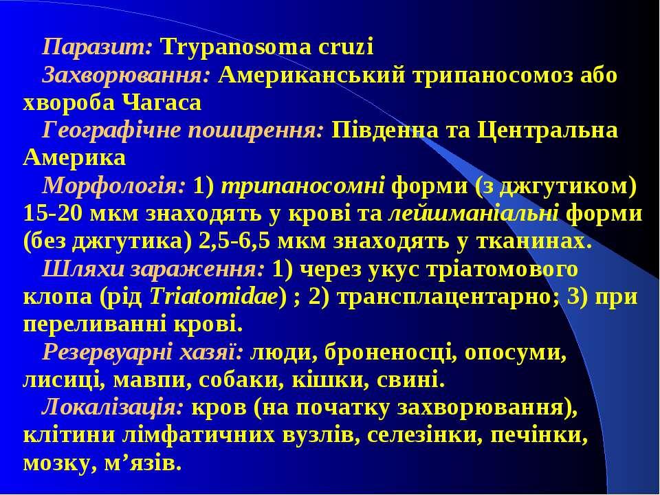 Паразит: Trypanosoma cruzi Захворювання: Американський трипаносомоз або хворо...