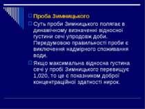 Проба Зимницького Суть проби Зимницького полягає в динамічному визначенні від...