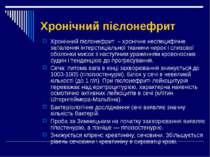Хронічний пієлонефрит Хронічний пієлонефрит хронічне неспецифічне запалення і...