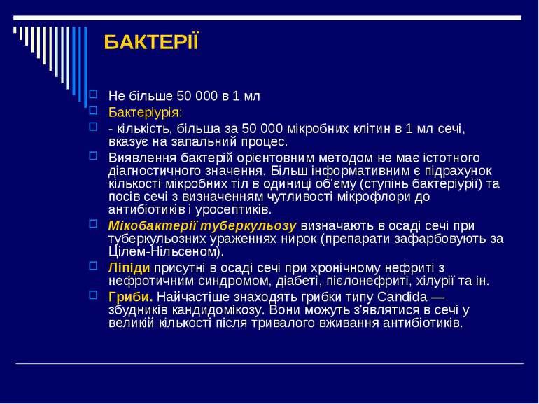 БАКТЕРІЇ Не більше 50 000 в 1 мл Бактеріурія: - кількість, більша за 50 000 м...